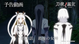TVアニメ『刀使ノ巫女』未放送予告動画とじよこ!第20話「最後の女神」うらVer.