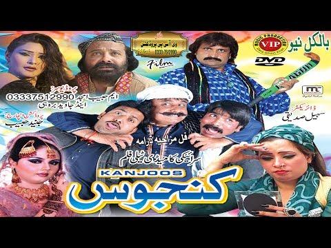 Kanjoos Full Saraiki drama (Vip Production)Dera Ghazi Khan