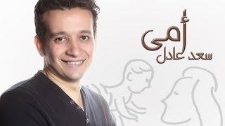 Saad Adel - Omy / سعد عادل - أمي