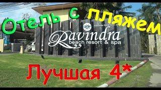 Паттайя Отель Ravindra Beach Resort. Хороший пляж, хорошие номера. Выпуск №2