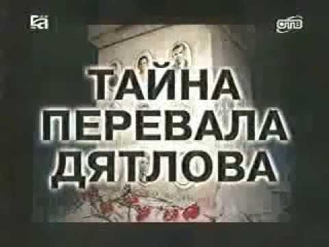 Тайна перевала Дятлова документальный фильм ТАУ (Телевизионное Агентство Урала) все серии