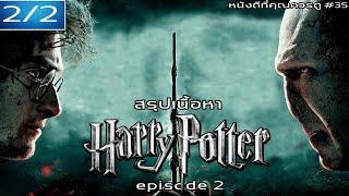 สรุปเนื้อหา Harry Potter ภาค 5-7.2 [EP.2] - MOV Studio