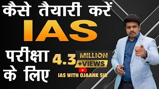 How To Prepare for IAS FOR FRESHER CANDIDATE By IAS with Ojaank Sir