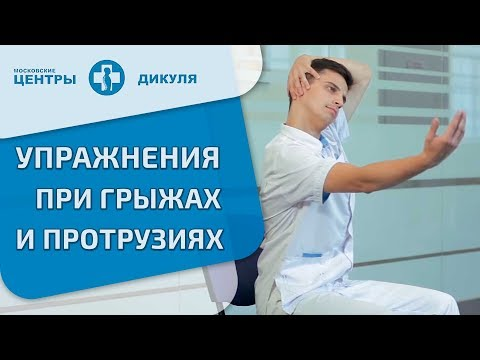 Профілактика при остеохондрозе