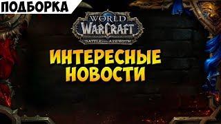 Интересные новости Battle for Azeroth!