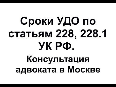 Сроки для УДО по статьям 228, 228.1 УК РФ (условно-досрочное освобождение)