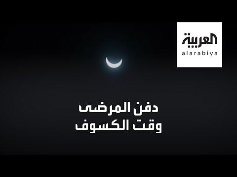 العرب اليوم - شاهد: علاج طفل بدفنه في حفرة وقت الكسوف