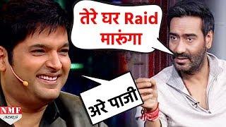 OMG! Ajay  को ये क्या हुआ Kapil के घर मारेंगे Raid, जानिए पूरी खबर