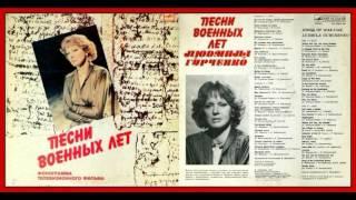 Людмила Гурченко - Песни военных лет. 1982