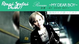 《海外8人で歌ってみた》【Renai Sentai Dash!!】 「浪漫 ~MY DEAR BOY~」 - Roman ~MY DEAR BOY~ «3rd Single A-side»