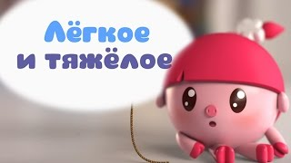 Малышарики - Качели (1 серия) Обучающие мультики для детей 0-4 года