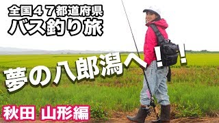 全国バス釣り旅#19秋田山形県デカバスを求めて八郎潟にやって来た!釣っちゃうのか!?初心者女子一人で回る全国バス釣り旅☆