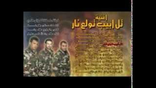 تحميل اغاني اغنية ، تل ابيب تولع نار غناء علاء رضا، نادر صايل YouTube MP3