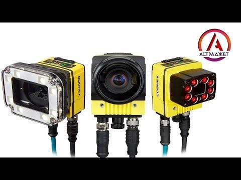 Смарт-камеры серии In-Sight 7000 GII