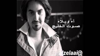 تحميل اغاني محمد الزيلعي _ اه ويلاه _ صوت الخليج MP3