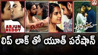 Romantic Scenes Creating Hype in Telugu Movies l Tollywood Hit Formula l Namaste Telugu