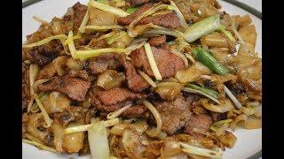 廣州街口炒河粉 Kwangchow Style Beef Chow Fun