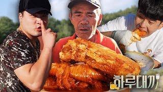 [하루대끼7화] 아궁이통삼겹김치찜  뿌셔버리기 먹방 ㅎㅎㅎ~!! social eating Mukbang(Eating Show)