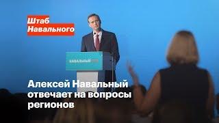 Алексей Навальный отвечает на вопросы регионов.
