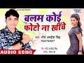 बलम कोई फोटो ना खिंचे - Balam Koi Photo Na Khiche - Mourya Jagdish Singh - Bhojpuri Hit Song video download