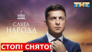 Сериал «Слуга народа» сняли с эфира ТНТ. Путин на СПЧ. Дмитрий Потапенко и Андрей Гаврилов