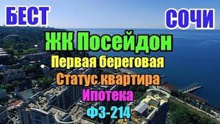 """ЖК """"Посейдон"""" - новый обзор от 18.09.2..."""