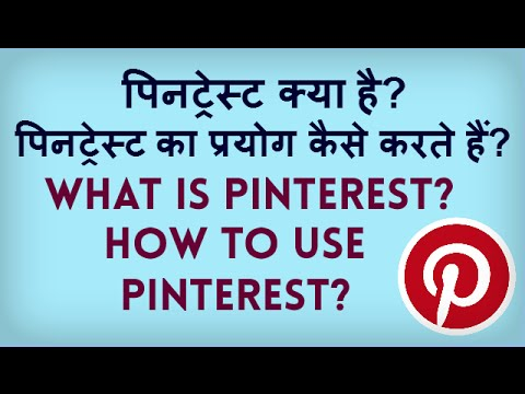 What is Pinterest? How to use Pinterest? Pinterest kya hai? Pinterest kaise istemaal karte hain?