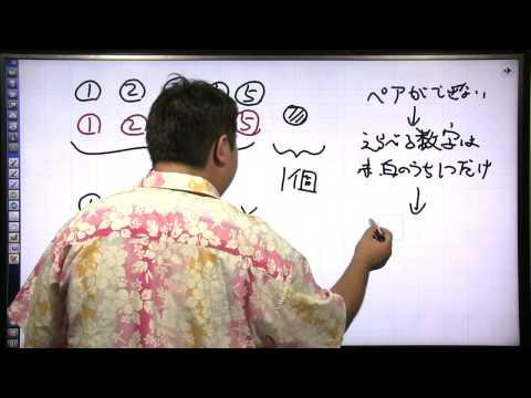 酒井のどすこい!センター数学IA #055 第9講 第1問