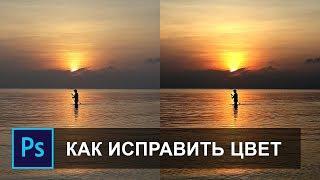 """Панель """"УРОВНИ"""" или Как исправить цвет фотографии в фотошопе"""