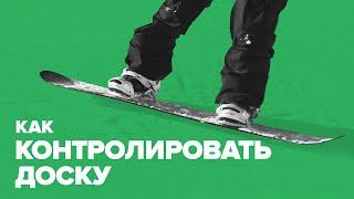 Как контролировать доску и тормозить – Основы катания на сноуборде и базовые трюки