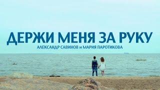 Александр Савинов и Мария Паротикова - Держи меня за руку