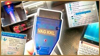 Проверка шнура kkl vag-com for 409. 1