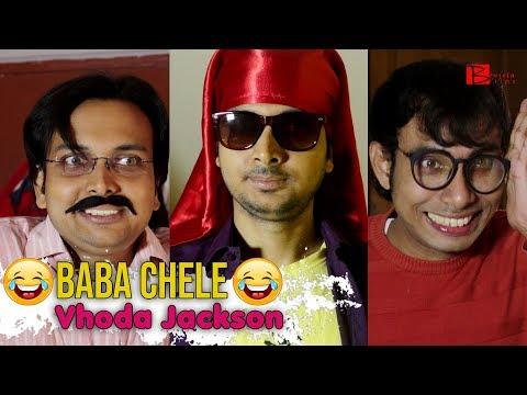 Baba Chele - Vhoda Jackson | Bangla Funny Video | Binjola Films Bangla