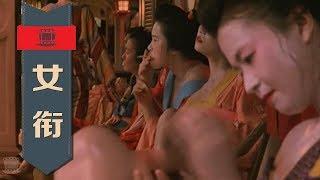 【老电影故事】荒诞中的悲悯!日本浪人救下一船妓女,在海外开妓院支援国家建设?