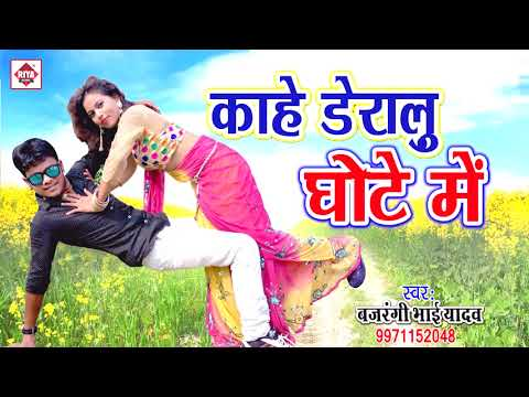 Kahe Deralu Ghote Me || काहे डेरालु घोटे में || Bajrangi Bhai Yadav || Bhojpuri Hit Songs |2017 Song