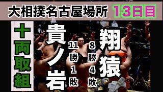 1敗を守る貴ノ岩の13日目!十両優勝なるか/貴ノ岩-翔猿/2018.7.20/Takanoiwa-Tobizaru/day13#sumo