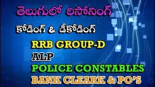 RRB GROUP-D REASONING || CODING AND DECODING IN Telugu by Manavidya