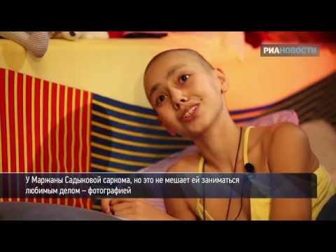 , title : 'Как тринадцатилетняя девочка борется с раком'