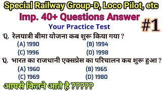 Railway Group-D Practice Set-1 most Imp Questions Answer, RRB Gk, for Loco pilot, ssc, up police