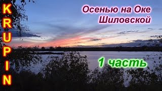 Осенью на Оке Шиловской. 1 часть