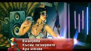 Emanuela - Kasam ti nervite [HQ]