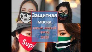 Защитные маски для лица: модный тренд 2020