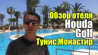 Houda Golf, Тунис, Монастир