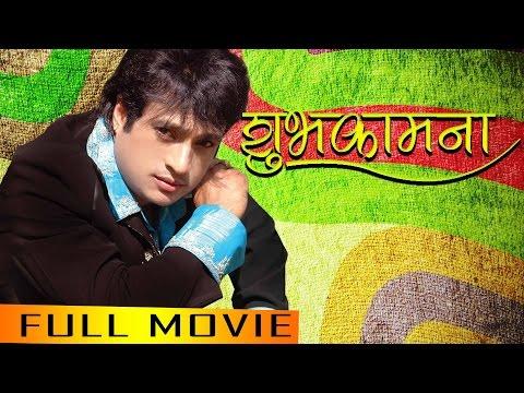 Shubhakamana | Nepali Movie