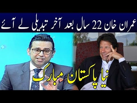 Bedhadak | Imran Khan As A New Prime Minister of Pakistan | 17 August 2018 | Kohenoor News Pakistan