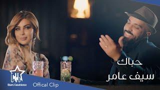 سيف عامر - حباك (حصرياً) | 2020 | Saif Amer - Habak (Exclusive) تحميل MP3