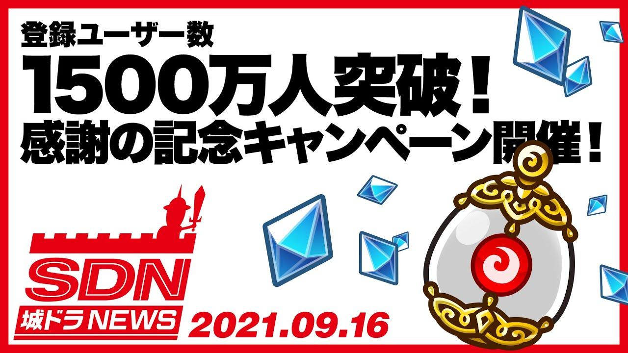城ドラNEWS「登録ユーザー数1500万人突破!感謝の記念キャンペーン開催!」(2021/9/16公開)