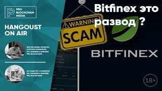 18+ Bitfinex Скам ? ETH 17000 транзакций в секунду