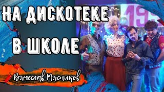😊 Клип Мясникова взорвал сеть