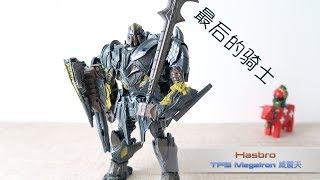 小不高兴和他的小伙伴们——Transformers The Last Knight TF5 MEGATRON LEADER CLASS 威震天 领袖级别